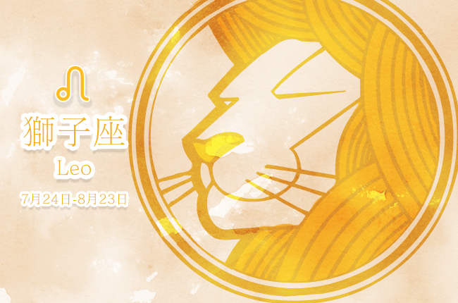 獅子座 Leo 7月24日-8月23日
