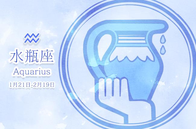 水瓶座 Aquarius 1月21日-2月19日