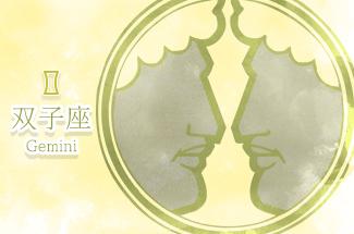 4_12星座別2020年令和2年恋愛運運命の出逢い双子座ふたご座