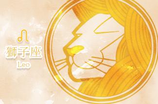 6_12星座別2020年令和2年恋愛運運命の出逢い獅子座しし座