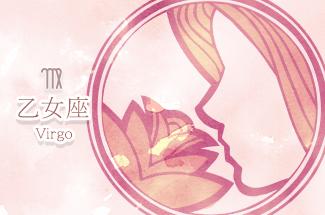 7_12星座別2020年令和2年恋愛運運命の出逢い乙女座おとめ座