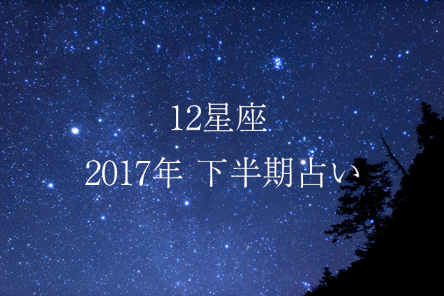 12星座 2017年下半期占い