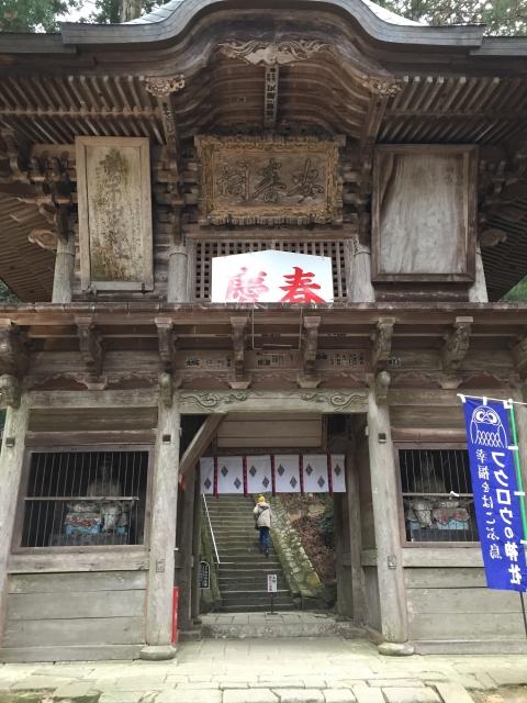 鷲子山上神社楼門