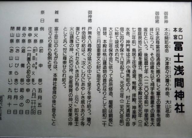 北口本宮冨士浅間神社由来
