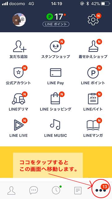 LINEトーク占いの使い方 001
