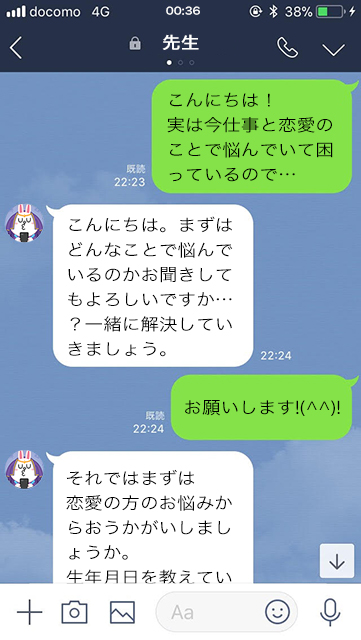 LINEトーク占いの使い方 006