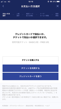 お支払方法選択>「チケット」または「クレジットカード」を選択します。