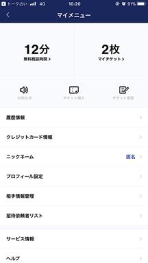 鑑定料金は100円/1分~クレジット決済または、チャット用チケット(10分/1枚)購入をお選びいただけます。