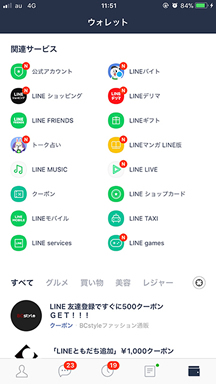 LINEアプリ>ウォレット>「関連サービス」より「トーク占い」をクリックします。