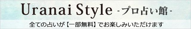 Uranai Style-プロ占い館-