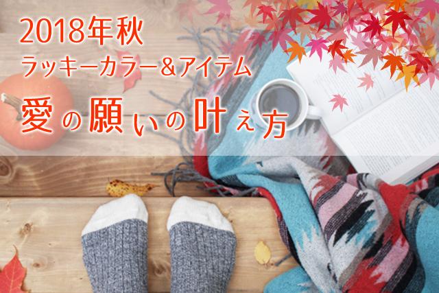 12星座2018年秋ラッキーポイントカラーアイテム恋愛結婚