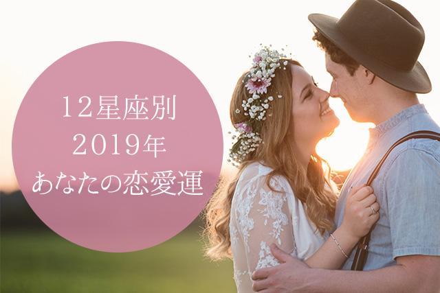 12星座別2019年恋愛運運命の出逢い復縁結婚別れ