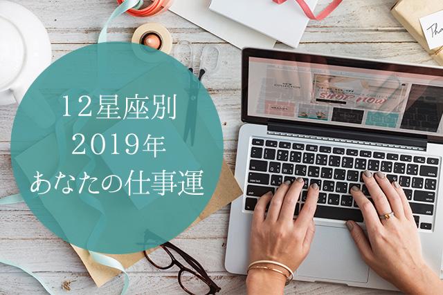 12星座別2019年仕事運才能能力働き方改革