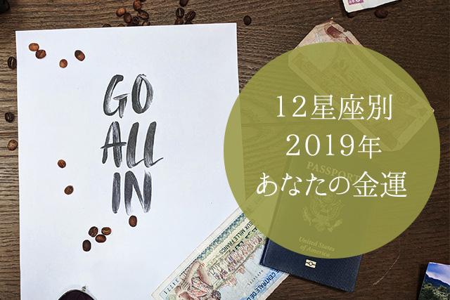 12星座別2019年金運欲張り浪費消費経費