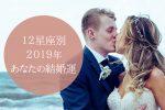 12星座別2019年結婚運恋愛前進カップル