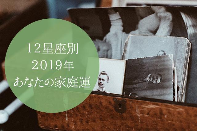 12星座別2019年家庭運新時代スタイル癒しの場