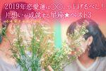 2019年恋愛星座片思い占い