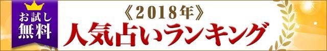 pro.jp人気ランキング