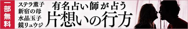 pro.jpあの人の気持ち特集