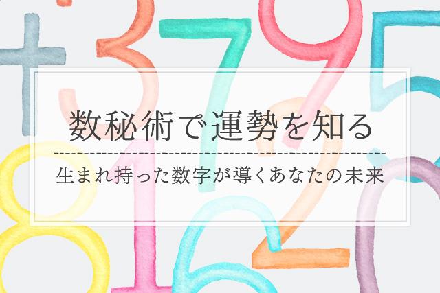 数秘占いワークショップ東京講習