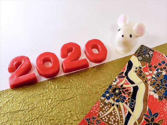 2020令和2年厄年運勢