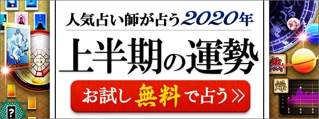 2020年の上半期の運勢