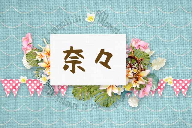 幸せな子供に育つ姓名判断のポイント赤ちゃん名づけ注意点繰り返し符号