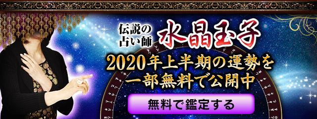 水晶玉子2020年上半期運勢占い