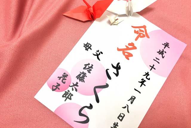 簡単カンタン姓名判断結婚で幸せ女性の名前画数