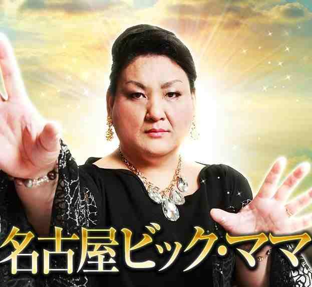 名古屋ビッグママ