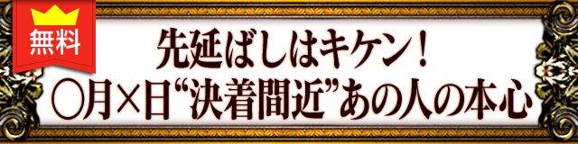 """無料 先延ばしはキケン!〇月×日""""決着間近""""あの人の本心"""