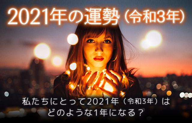 12星座占い2021年(令和3年)の運勢ターニングポイント相性のいい星座