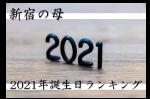 新宿の母2021年令和3年一年間の運勢誕生日ランキング占い