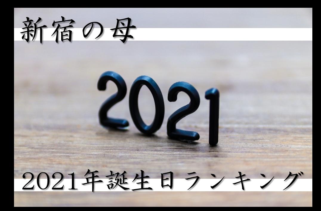 誕生 日 2020 ランキング の 母 新宿