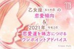 乙女座おとめ座の恋愛傾向と2021年令和3年恋愛運を味方につけるアドバイス