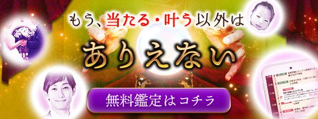 東京都内最古の占い処FortuneCafeTRINEトリン無料占い鑑定