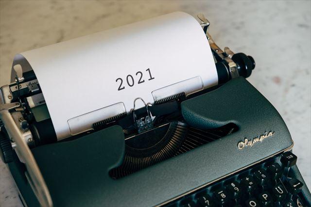 2021年令和3年はどんな年になる?