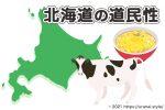北海道の県民性北海道出身の男性・女性の特徴性格・恋愛・仕事の傾向