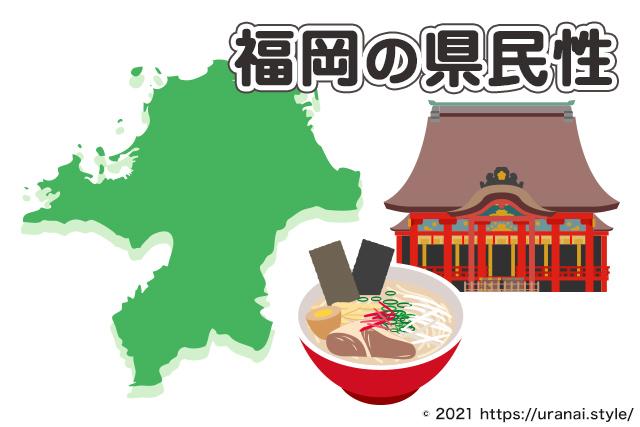 福岡県の県民性福岡県出身男性・女性の特徴性格・恋愛・仕事の傾向