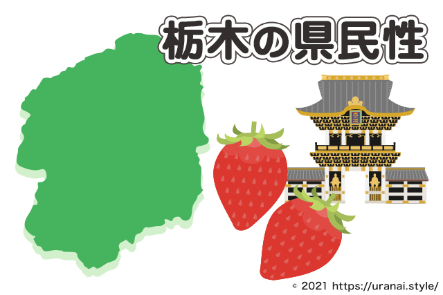 栃木県の県民性栃木県出身の男性・女性の特徴性格・恋愛・仕事の傾向