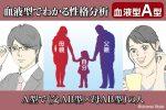 血液型占い父AB型母AB型から誕生したA型の人の特徴性格