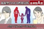 血液型占い父A型母B型から誕生したA型の人の特徴性格
