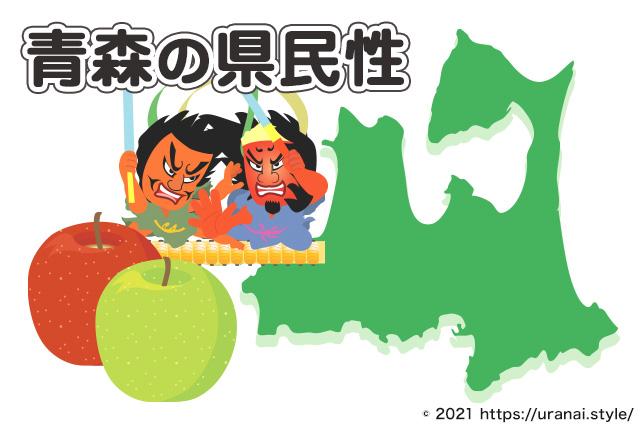 青森県の県民性青森県出身の男性・女性の特徴