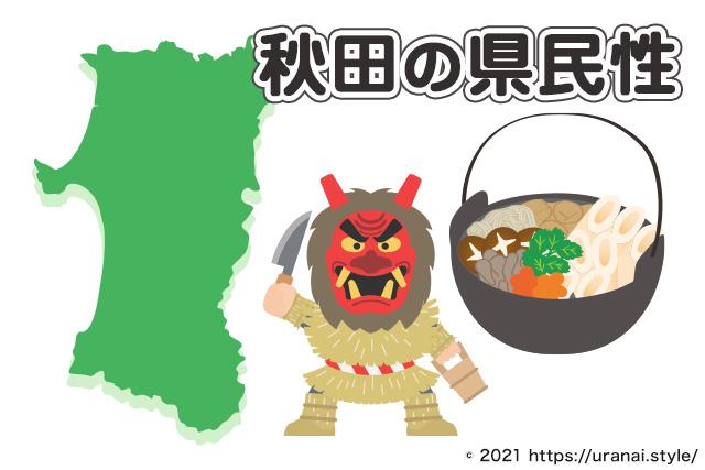 秋田県の県民性