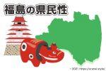 福島県の県民性福島県出身の男性・女性の特徴