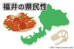 福井県出身の男性・女性の特徴県民性