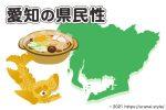 愛知県の県民性愛知県出身の男性・女性の特徴